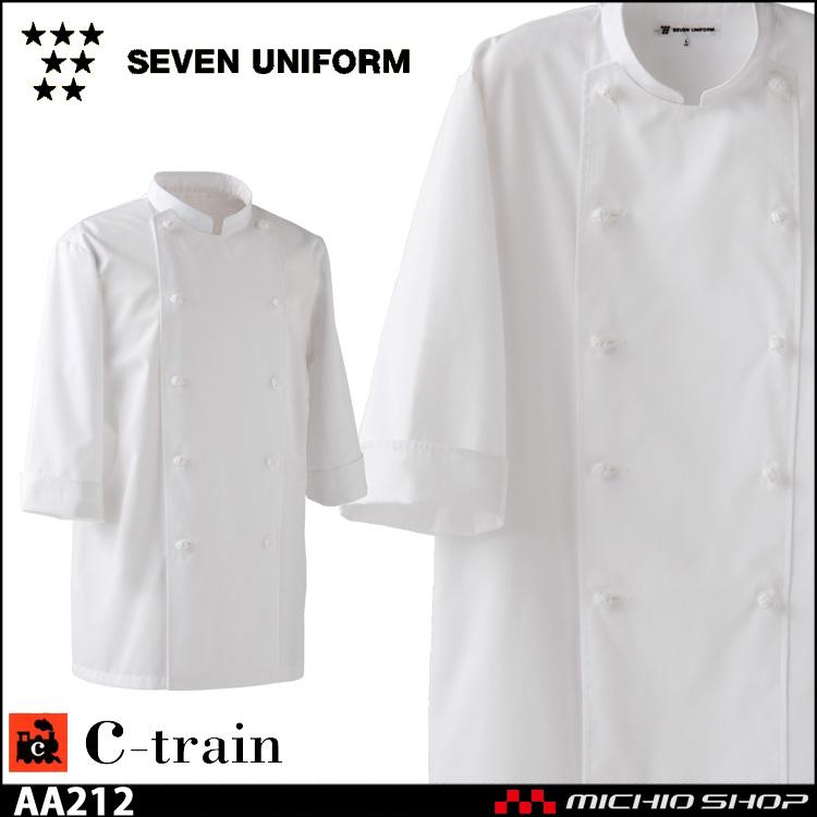 飲食サービス系ユニフォーム セブンユニフォーム 薄手七分袖コックコート 涼感タイプ AA212 男女兼用 白衣 SEVEN UNIFORM 白洋社