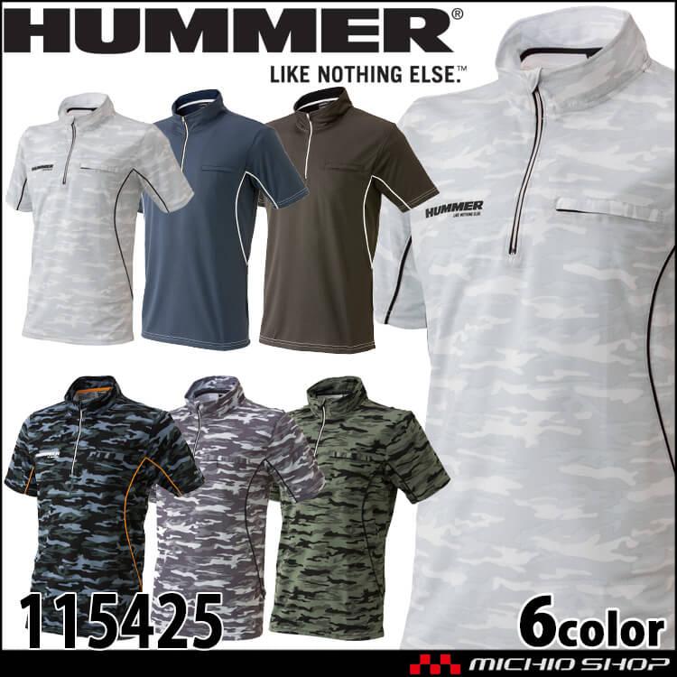 作業服 春夏 HUMMER ハマー 半袖ジップシャツ 115425 アタックベース