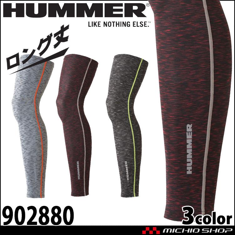 作業服 作業着 HUMMER ハマー クールレッグガードロング 902880 接触冷感 アタックベース