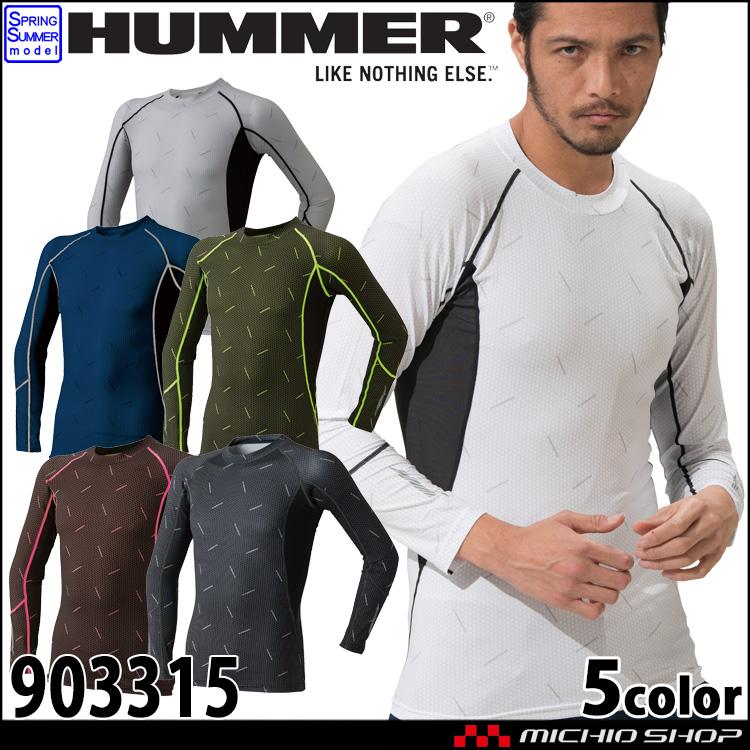作業服 作業着 HUMMER ハマー クールコンプレッション 長袖クルーネック 903315 接触冷感 インナー アタックベース