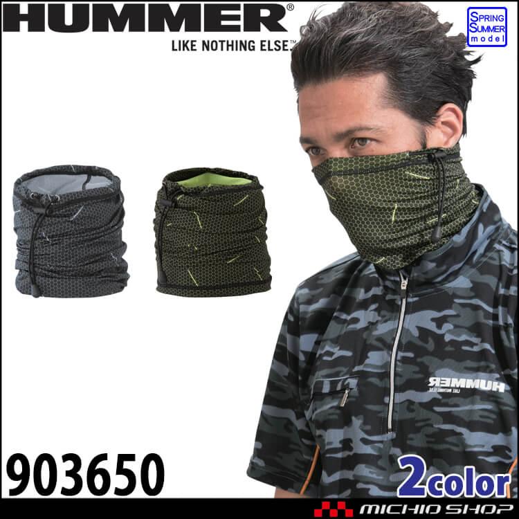 HUMMER ハマー インナー クールネックガード 903650 接触冷感 春夏 消臭 アタックベース コンプレッション