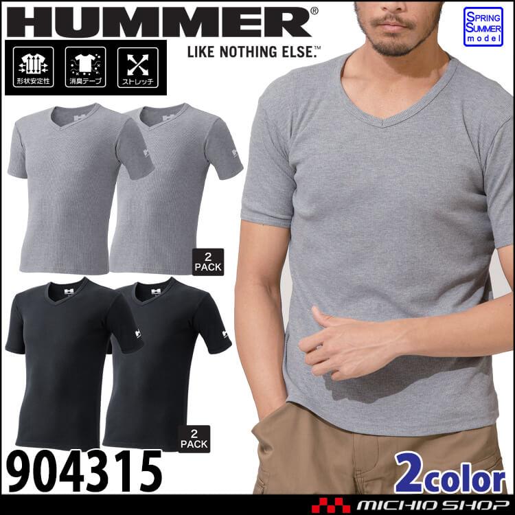 作業着 HUMMER ハマー V首半袖リブTシャツ2枚組 904315 半袖 Tシャツ 春夏 消臭 アタックベース