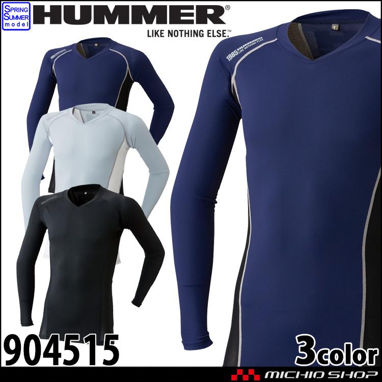 作業服 作業着 HUMMER ハマー 長袖クールコンプレッション 904515 インナー アタックベース