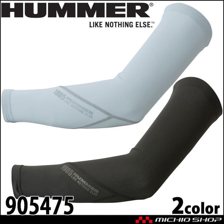 作業服 作業着 HUMMER ハマー クールアームガード 905475 インナー アタックベース