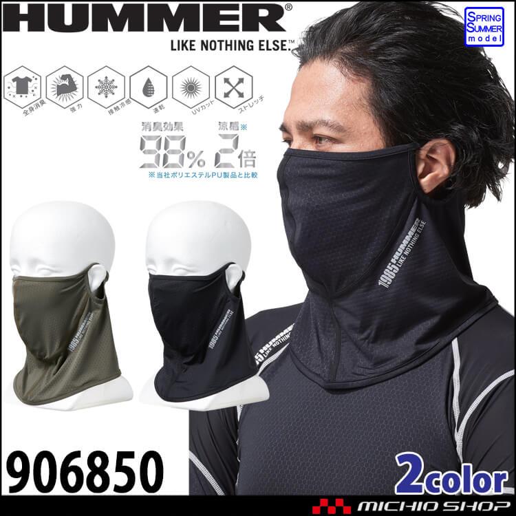 フェイスガード HUMMER ハマー インナー フェイスガード 906850 接触冷感 春夏 消臭 アタックベース