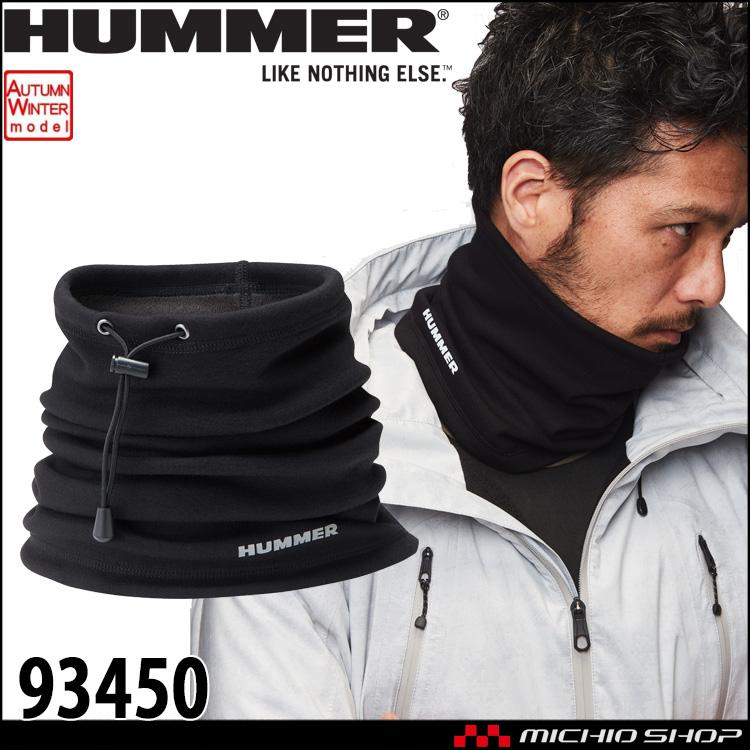 作業着 HUMMER ハマー 93450 裏シャギーネックウォーマー 秋冬 アタックベース 2021年秋冬新作