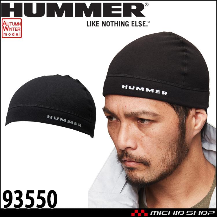 作業着 HUMMER ハマー 93550 裏シャギーキャップ 秋冬 アタックベース 2021年秋冬新作