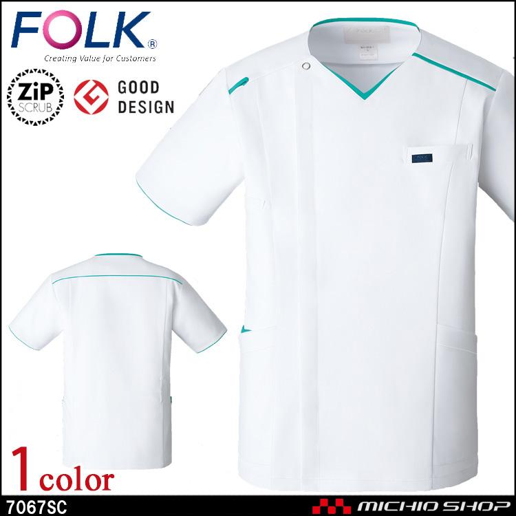 医療 介護 看護  制服 FOLK フォーク メンズジップスクラブ 7067SC