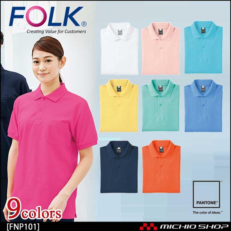 医療 介護 看護 制服 FOLK フォーク PANTONE パントン 半袖ポロシャツ(ポケット付) 男女兼用 FNP101