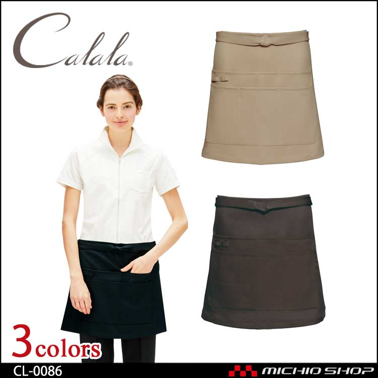 制服 Calala キャララ エステユニフォ―ム クリニック エプロン CL-0086