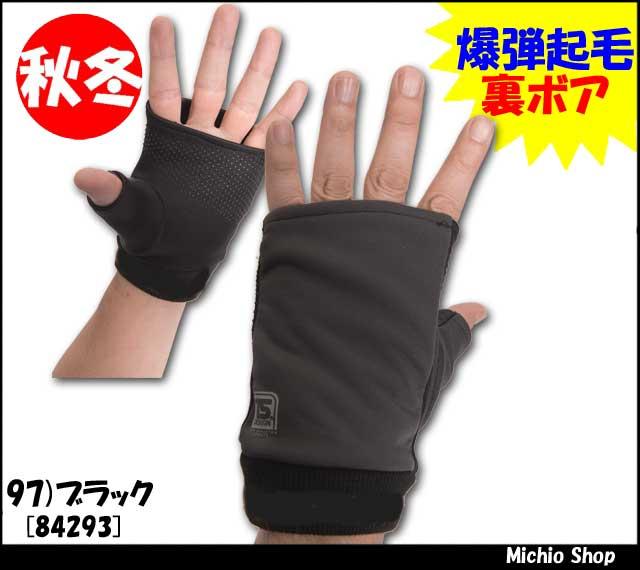 【暖】【作業服・防寒小物】【藤和】ハンドウォーマー 指ぬき手袋 指なし手袋 84293 TS DESIGN作業服