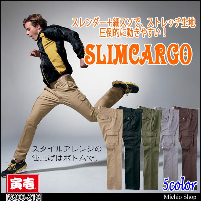 脚長スタイルを実現!寅壱 スリムカーゴパンツ 9200-219
