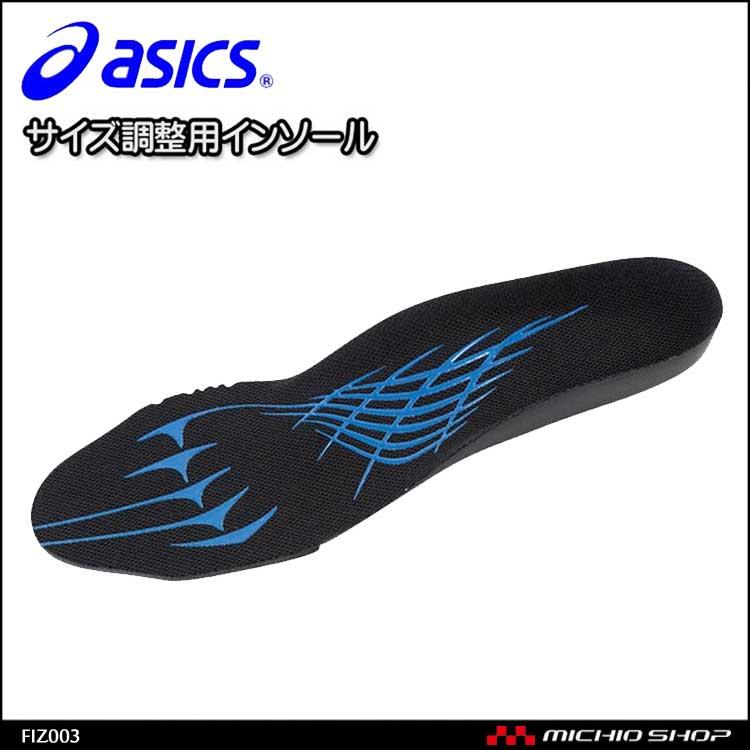 [廃盤商品]安全靴 アシックス asics インソール FIZ003 3D 中敷きHG