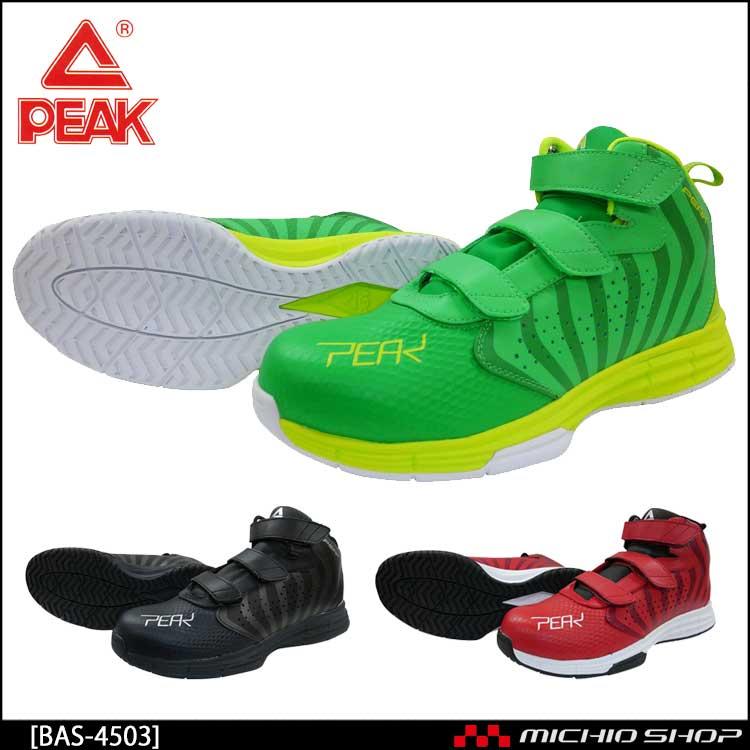 安全靴 ピーク PEAK BAS-4503 PEAK SAFETY セーフティスニーカー