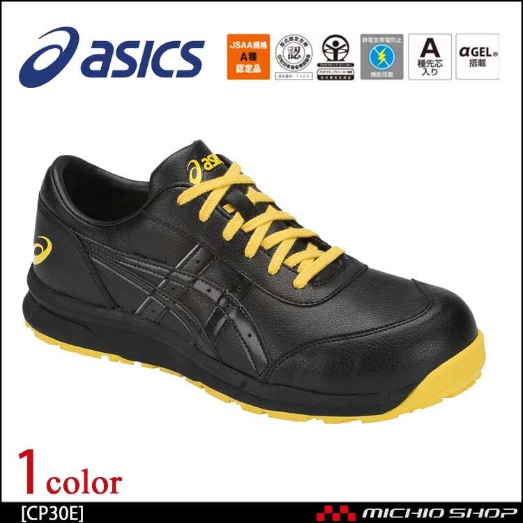 安全靴 アシックス asics ウィンジョブFCP30E