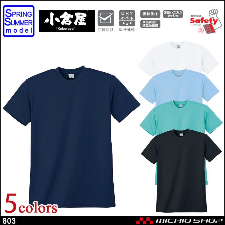 作業服 小倉屋 KOKURAYA DRY 半袖Tシャツ 803