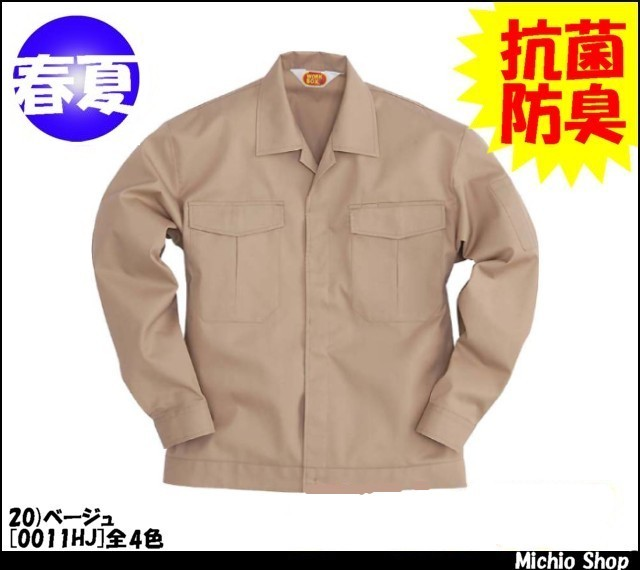 作業服 作業着 バートル[BURTLE] 長袖ヒヨクジャンパー 0011HJ 春夏作業服