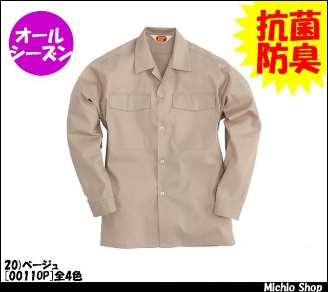作業服 作業着 バートル[BURTLE] オープンシャツ 0011OP 通年作業服