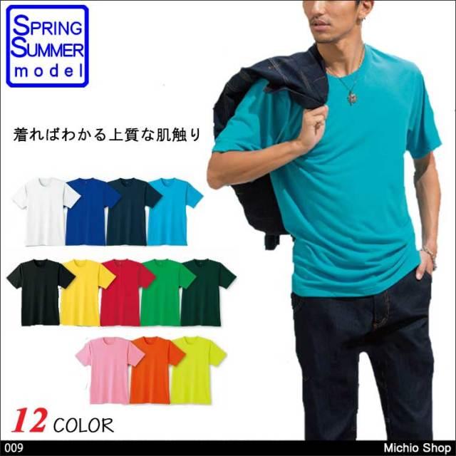 [ゆうパケット対応]作業服 旭蝶繊維 半袖Tシャツ 009 作業着