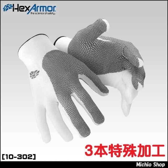 【HEXARMOR】【働楽】NXT3本特殊加工手袋10-302ヘックスアーマー(1枚)大中産業作業手袋