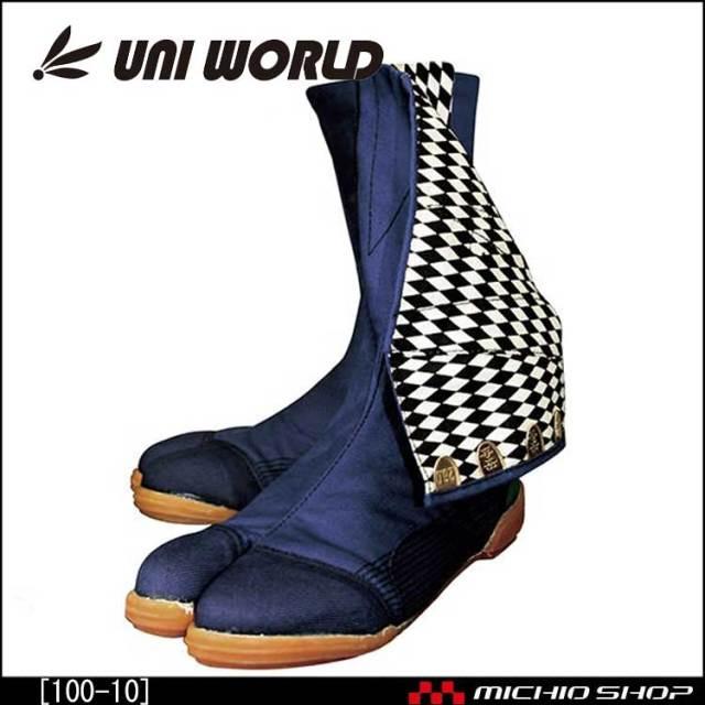 作業靴 樹脂先芯入 縫付地下足袋 大ハゼ10枚 ユニワールド