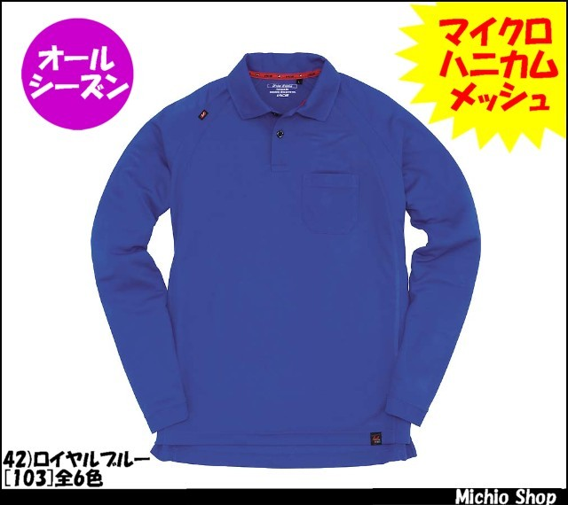 [ゆうパケット対応]作業服 作業着 バートル[BURTLE] 長袖ポロシャツ 103