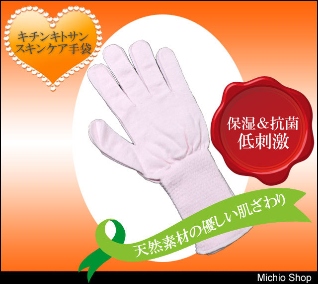 キチンキトサン スキンケア手袋(ハンドケア手袋/インナー手袋) 103 福徳産業 女性用