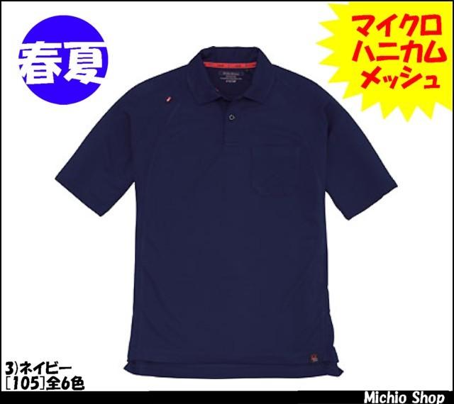 [ゆうパケット対応]作業服 作業着 バートル[BURTLE] 半袖ポロシャツ 105 バートル 作業服