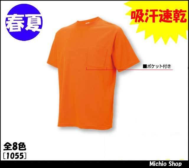[ゆうパケット対応]作業服 作業服 藤和 半袖Tシャツ 1055 TS DESIGN 3Dカッティング