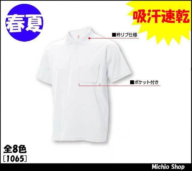 [ゆうパケット対応]作業服 作業服 藤和 半袖ポロシャツ 1065 TS DESIGN 3Dカッティング