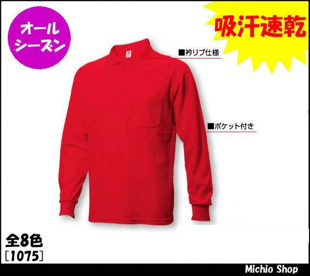 [ゆうパケット対応]作業服 作業服 藤和 長袖ポロシャツ 1075 TS DESIGN 3Dカッティング