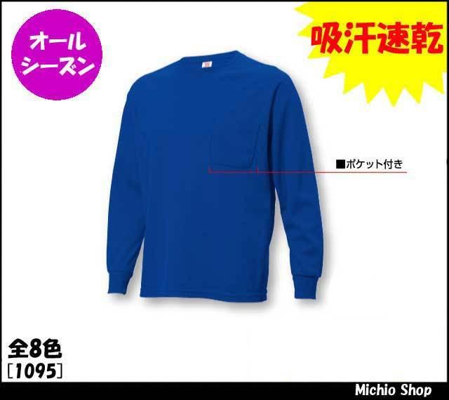 [ゆうパケット対応]作業服 作業服 藤和 長袖Tシャツ 1095 TS DESIGN  3Dカッティング