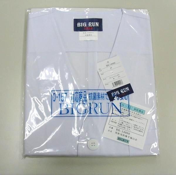 【白衣・作業服】【BIGRUN】抗菌素材男性用衿なし半袖白衣 14000