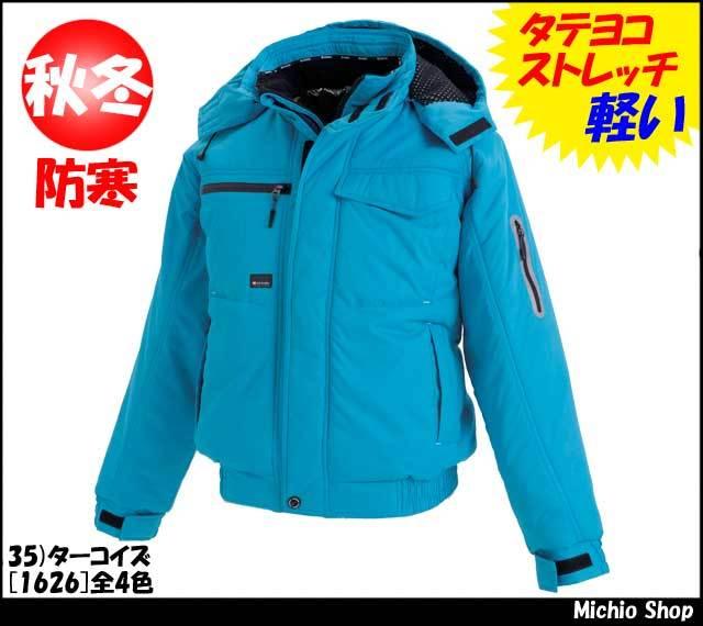 作業服 防寒服 藤和 ライトウォーム ウインターブルゾン 1626 TS DESIGN