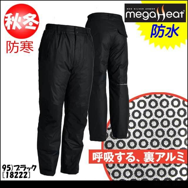 防寒服 作業服 藤和 メガヒート 防水防寒パンツ 18222 TS DESIGN
