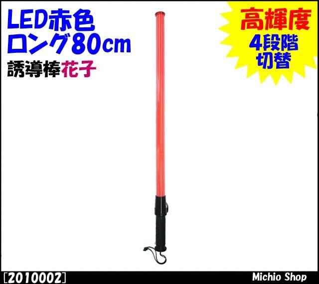 安全用品 保安用品 ミズケイ 誘導棒花子 LED赤色ロング80cm 2010002