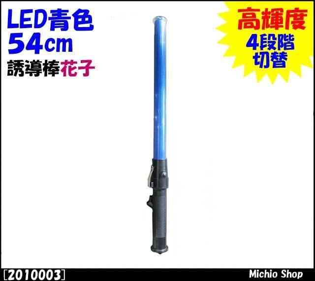 安全用品 保安用品 ミズケイ 誘導棒花子 LED青色54cm 2010003