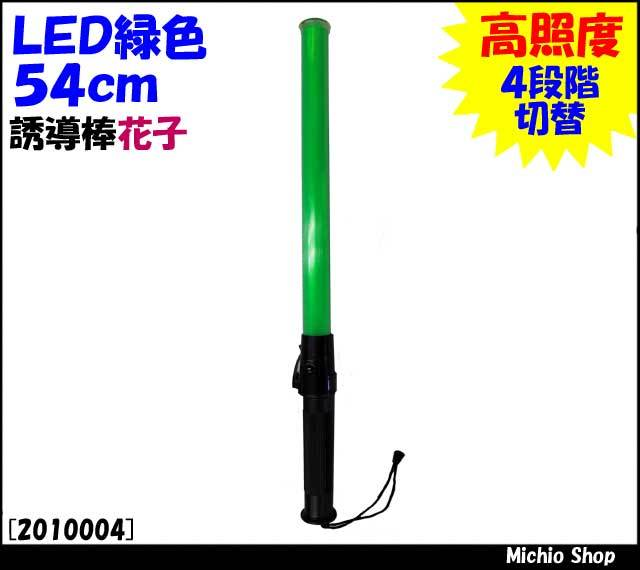 安全用品 保安用品 ミズケイ 誘導棒花子 LED緑色54cm 2010004