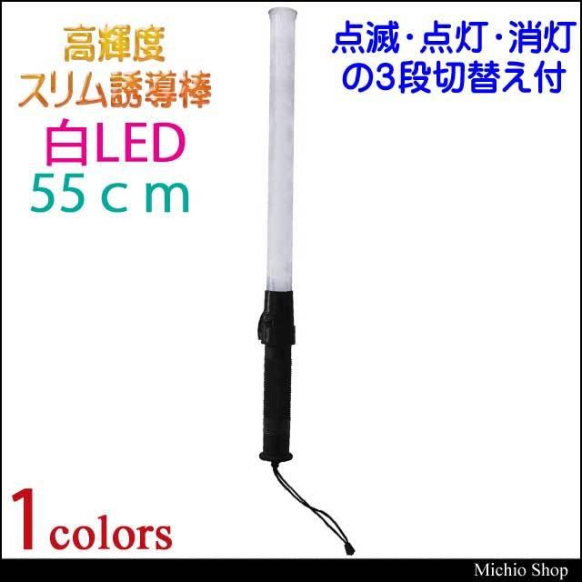 安全用品 ミズケイ 誘導棒花子 LED白色55cm 2010005