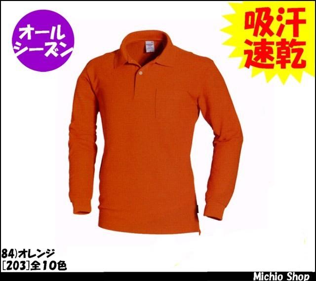 [ゆうパケット対応]作業服 作業着 BURTLE 長袖ポロシャツ 203 バートル 作業服