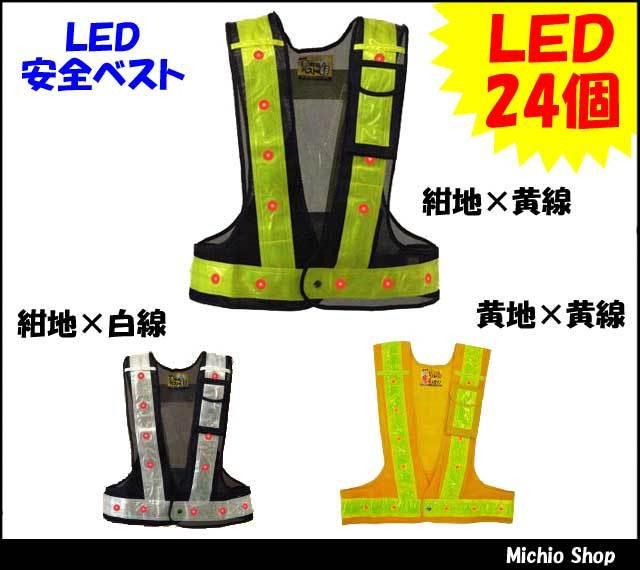 保安用品 安全用品 作業服 ミズケイ 光るんです! LED安全ベスト LED24個