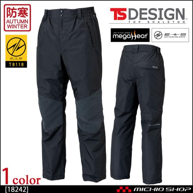 TS-DESIGN メガヒートES 防水防寒パンツ 18242 防寒作業服 藤和