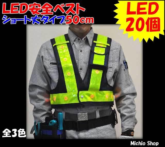 【作業服・作業着】【ミズケイ】光るんです! LED安全ベスト ショート丈タイプ50cm LEDベスト