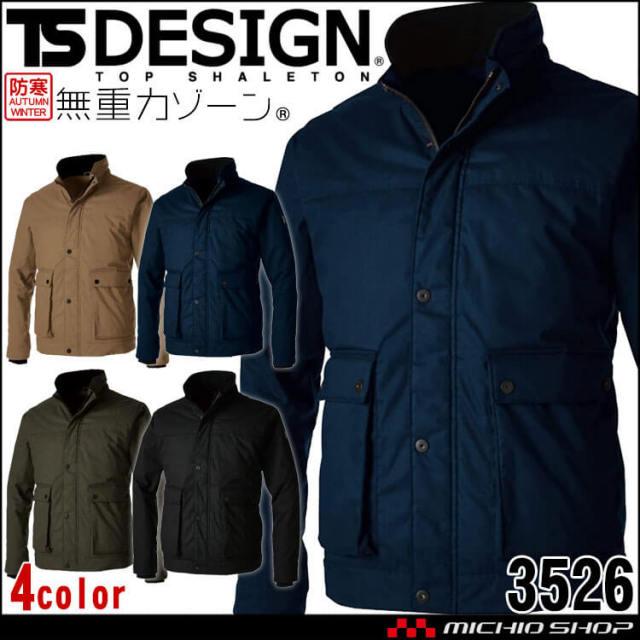 防寒服 藤和 TS DESIGN 軽防寒ジャケット 3526 作業服