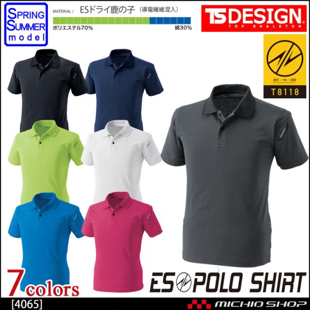 TS-DESIGN ESショートスリーブポロシャツ 半袖 4065 藤和 2018年春夏新作