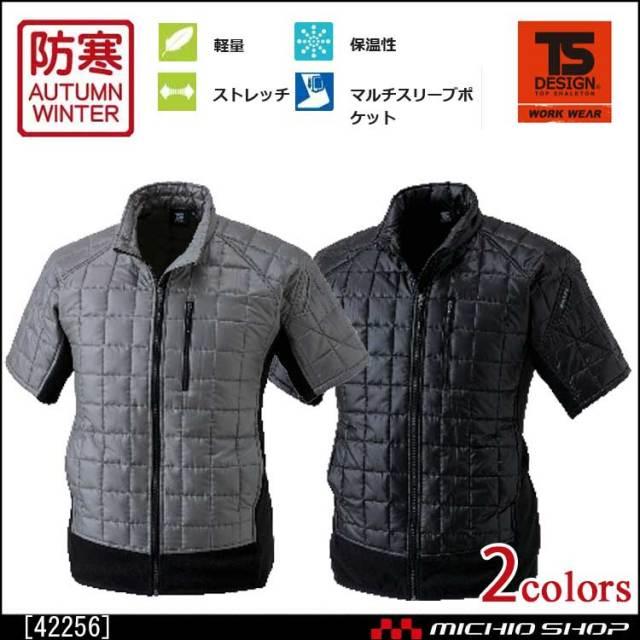 防寒服 軽防寒 TS DESIGN(藤和) マイクロリップ ショートスリーブジャケット 42256