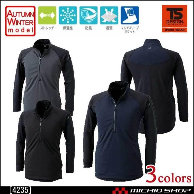 防寒服 藤和 TS DESIGN ラミネートロングスリーブジップシャツ 4235