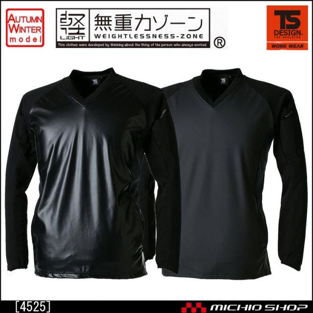 防寒服 防寒着 藤和 TS DESIGN 4525 ストレッチウインドブレーカーシャツ 2019年秋冬新作