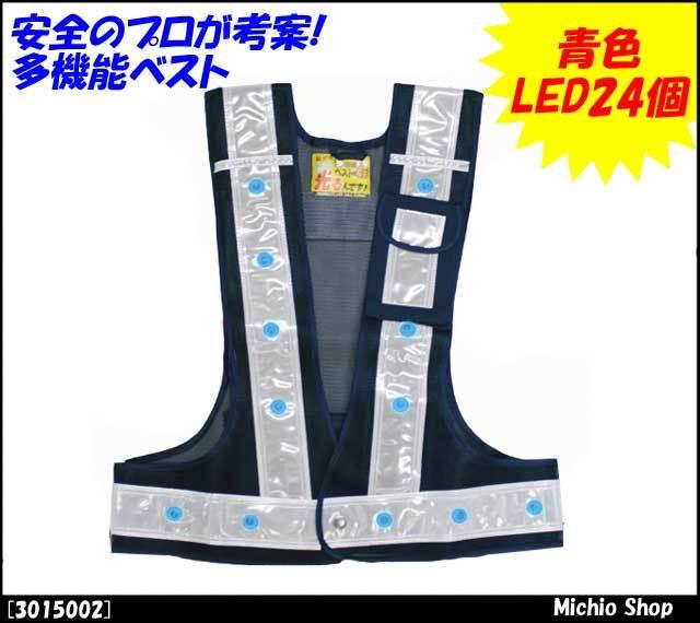 安全用品 保安用品 作業服 ミズケイ LED安全ベスト 多機能ベスト 青色LED24個 3015002