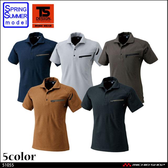 [ゆうパケット対応]作業服 藤和 ワークニット半袖ポロシャツ 51055 TS DESIGN